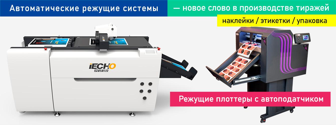 Автоматические режущие системы — новое слово в производстве тиражей наклеек / этикеток / упаковки