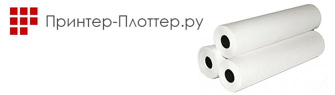 Бумага Принтер-Плоттер.ру