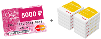 5000 руб. + 10 пачек бумаги A4