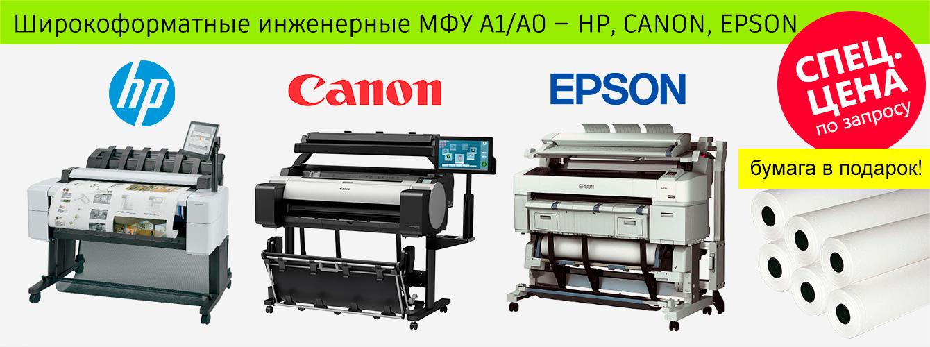 Акция! Инженерные широкоформатные МФУ А1/А0 — HP, Canon, Epson
