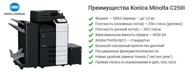 Преимущества Konica Minolta bizhub C250i