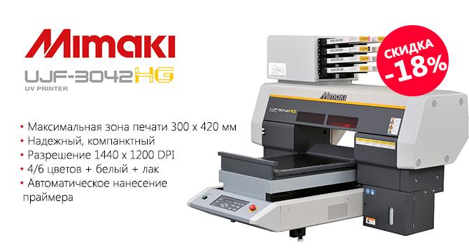 Mimaki UJF-3042HG