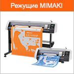 Режущие плоттеры Mimaki