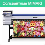 Сольвентные плоттеры Mimaki