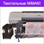 Текстильные плоттеры Mimaki
