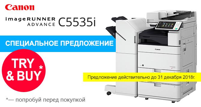 Спец предложение Canon imageRUNNER ADVANCE C5535i. Попробуй и купи!