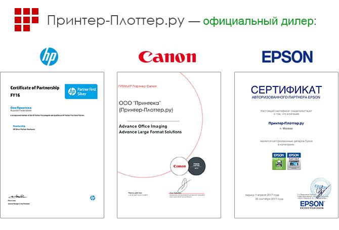 Принтер-Плоттер.ру — официальный дилер!