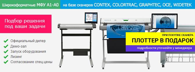 Широкоформатные МФУ на базе сканеров Contex, Colortrac, Graphtec, Oce, WideTEK