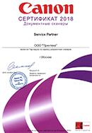 Сертификат Canon. Документные сканеры