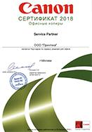 Сертификат Canon. Офисные принтеры