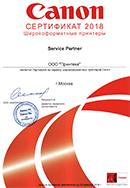 Сертификат Canon. Широкоформатные принтеры