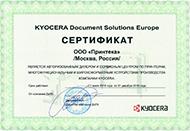 Сертификат Kyocera