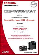 Сертификат Toshiba. Многофункциональные устройства