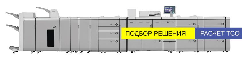 Цифровые печатные машины. Подбор решения. Расчет TCO.