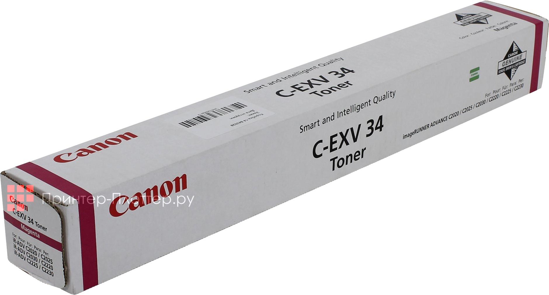 Canon C-EXV34 (magenta). На выгодных условиях
