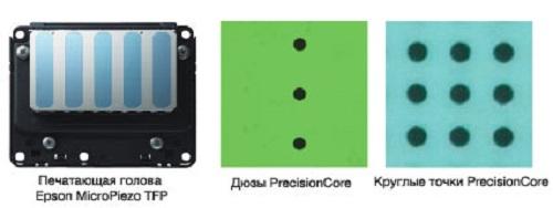 Epson SureColor SC-T5200D. Печатающая головка