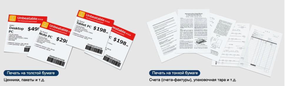 Konica Minolta AccurioPress 6136. Диапазон разновидностей бумаги