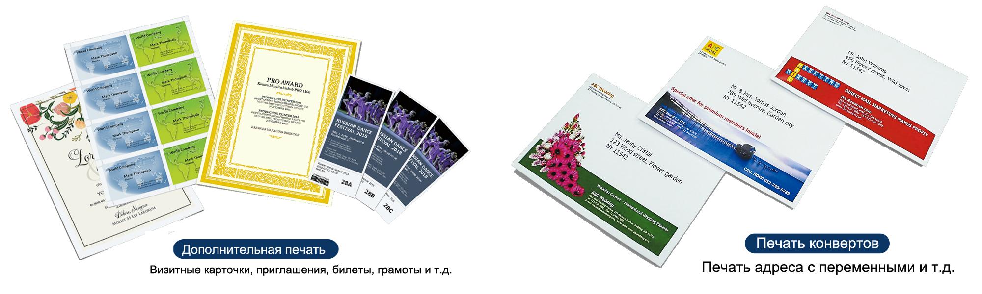 Konica Minolta AccurioPress 6136. Печать на плотной бумаге и конвертах