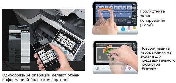 Konica Minolta bizhub C454e. Легкость управления