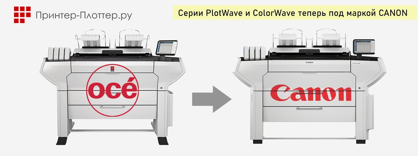 Переименеование подразделения Oce в Canon Production Printing