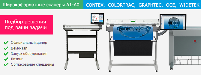 Широкоформатные сканеры A1–A0