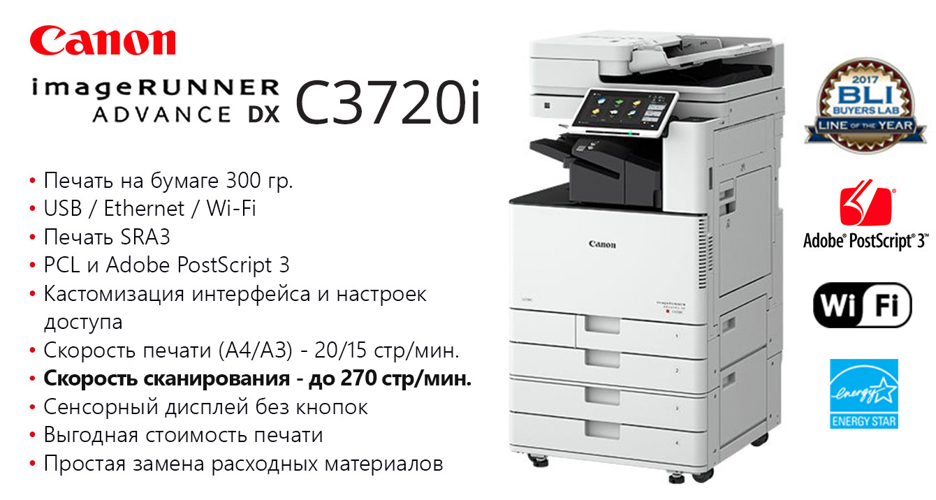 Преимущества Canon imageRUNNER ADVANCE DX C3720i