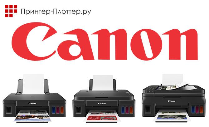 Canon выпускает новую линейку струйных печатающих устройств PIXMA G со встроенной системой СНПЧ