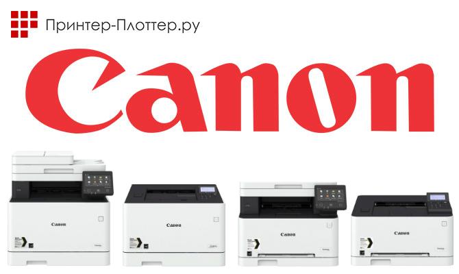 Canon выпускает новые серии устройств i-SENSYS