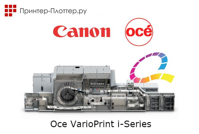 Canon представляет новые чернила для ЦПМ Oce VarioPrint i-Series