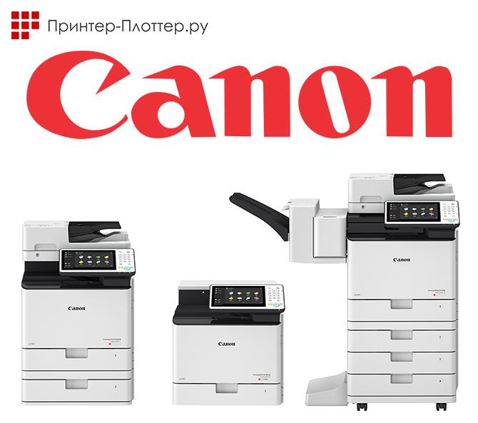 Компания Canon выпускает новые энергоэффективные МФУ imageRUNNER ADVANCE C256i, C356i, C356P