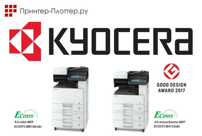 Компания Kyocera получает премию Good Design Award за новые МФУ