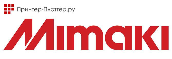 Компания Mimaki объявила о выпуске новой модели текстильного плоттера Tx500P-3200DS