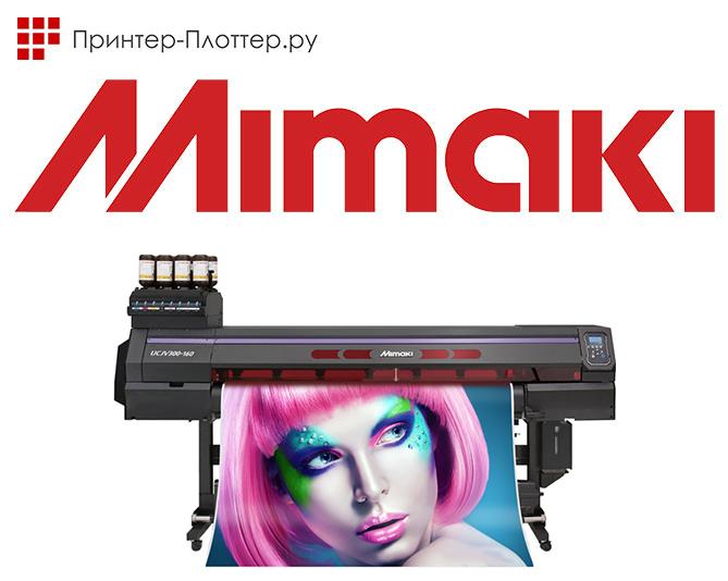 Компания Mimaki объявила о выпуске новых УФ-плоттеров UCJV300-160 и UCJV150-160