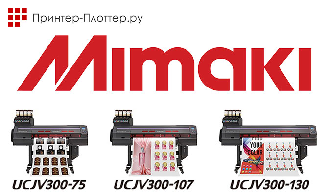 Компания Mimaki обновила линейку режущих УФ-плоттеров серии UCJV300