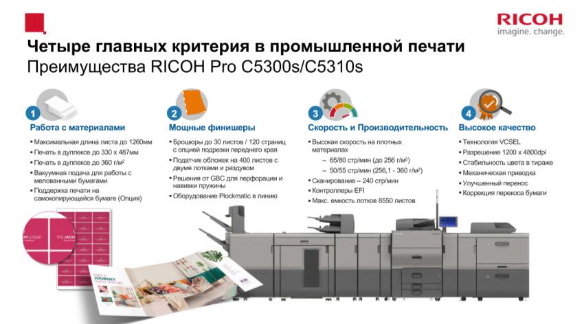 Преимущества Ricoh Pro C5300S, C5310S
