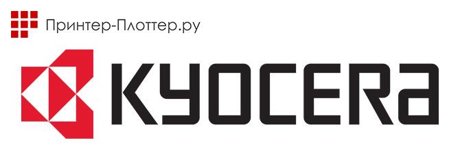 Пополнение ассортимента товаров лазерными принтерами и МФУ Kyocera