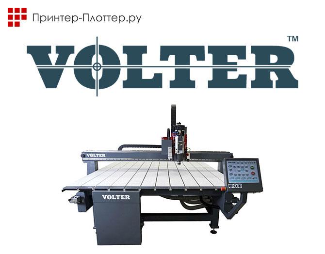 Магазин Принтер-Плоттер.ру начинает поставки профессиональных фрезерно-гравировальных станков VOLTER