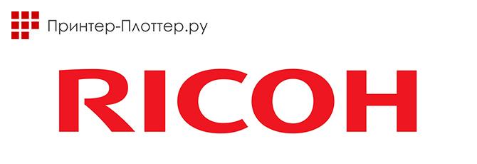 Московская партнерская конференция в рамках Ricoh Demo Tour 360°