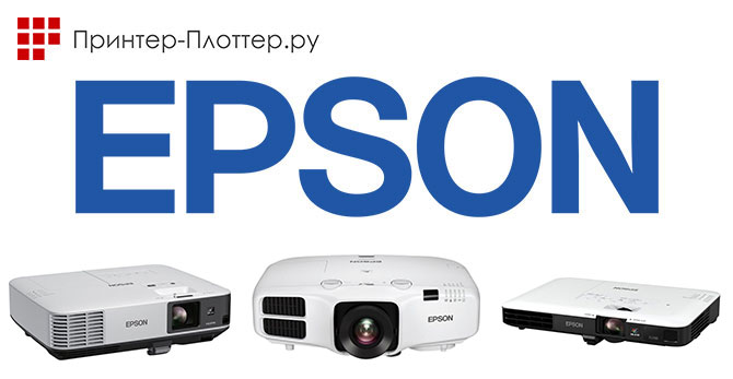 Пополнение ассортимента продуктами Epson