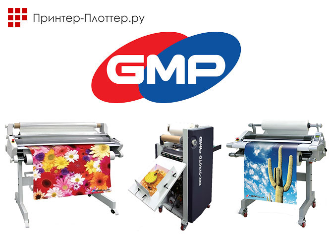 Пополнение ассортимента продуктами GMP