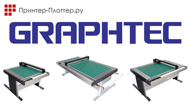 Пополнение ассортимента продуктами Graphtec