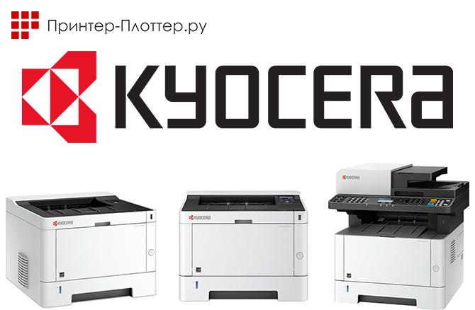 Пополнение ассортимента продуктами Kyocera