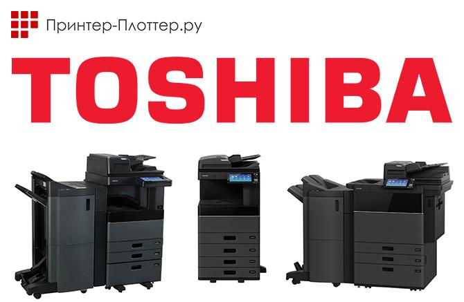 Пополнение ассортимента продуктами Toshiba