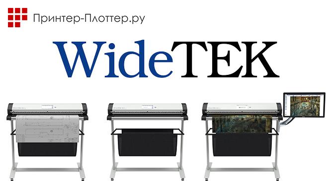 Пополнение ассортимента продуктами WideTEK