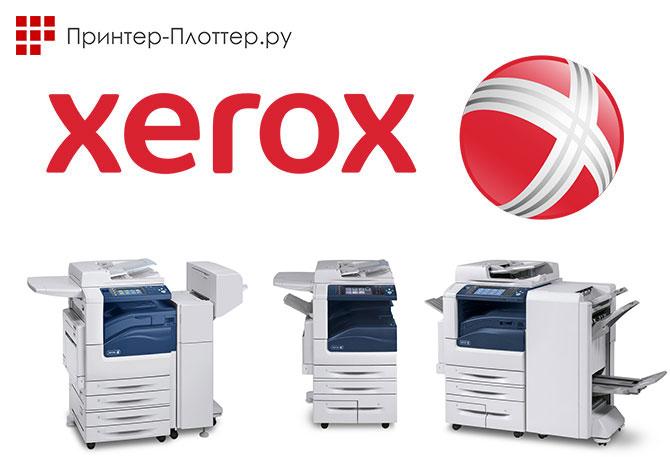 Пополнение ассортимента продуктами Xerox