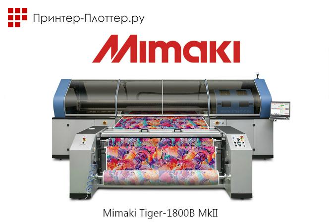 Mimaki Tiger-1800B MkII