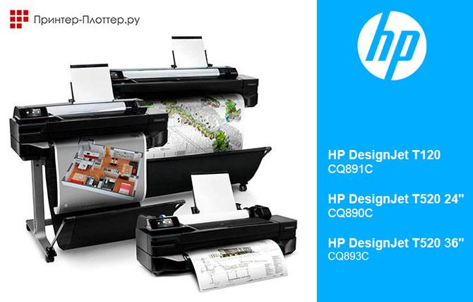 Плоттеры HP DesignJet T120, T520