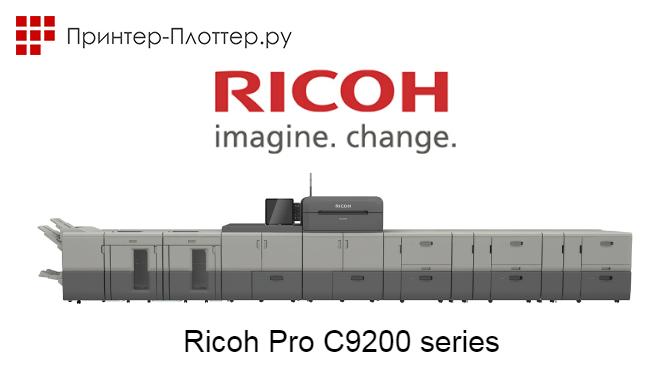Ricoh Pro C9200 серия