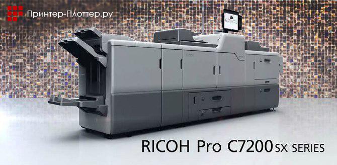 Ricoh Pro C7200X серия