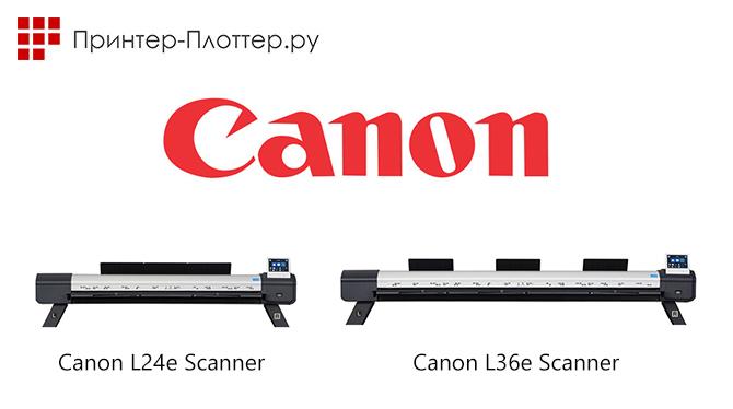 Новая версия широкоформатных сканеров Canon L24e, L36e
